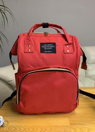 Сумка - рюкзак для мам mommy bag мами бэг красный