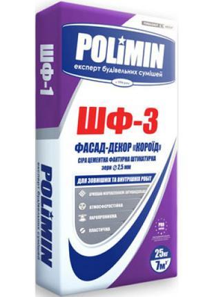 Полимин  ШФ-3 штукатурка  короед 2,5мм серая 25кг