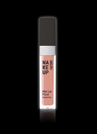 Блеск для губ make up factory mat lip 12