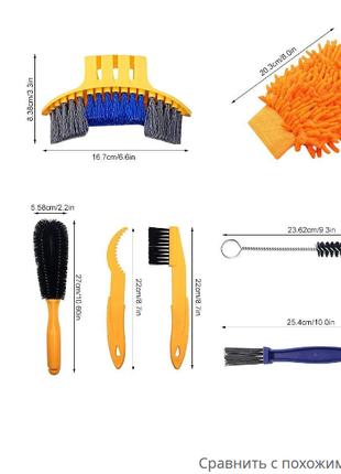 набор инструментов для чистки велосипеда (9 шт. в упаковке)
