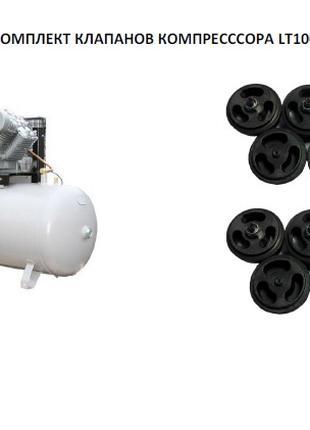 Комплект клапанов компрессора LT-100
