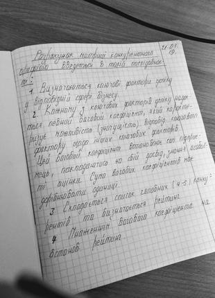 Пишу от руки очень быстро)