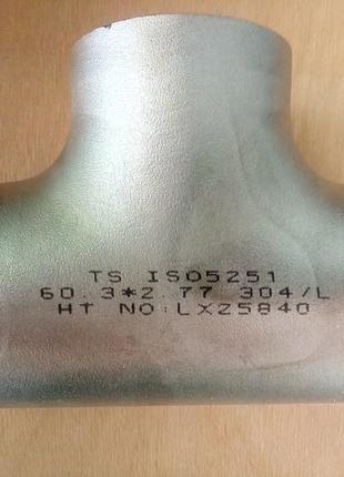 Тройник нержавеющий равнопроходной приварной AISI 304 60,3х2,