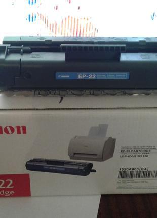 Картридж ЕР 22, для принтеров Canon LBP-800/810/1120, пр. Франция