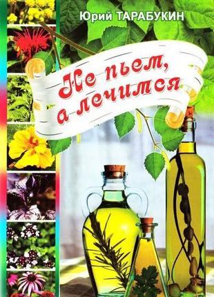 Юрий Тарабукин. Комплект книг