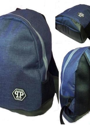 Рюкзак городской,рюкзак школьный, рюкзак повседневный