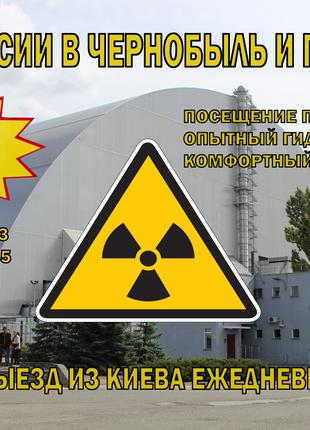 Экскурсии в Чернобыль. Оформление пропуска. Охота и рыбалка.