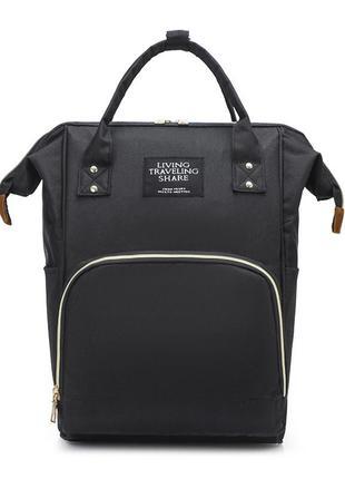 Сумка-рюкзак, мама-сумка. черный.