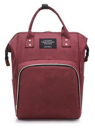 Сумка-рюкзак, мама-сумка. бардовый.