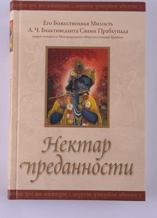 Нектар преданности-книга качеств пчелы, не мухи. Шрилы Прабхупады