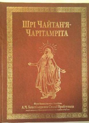 Шрi Чайтан'я Чарiтамрiта - книга нектара Прабхупада