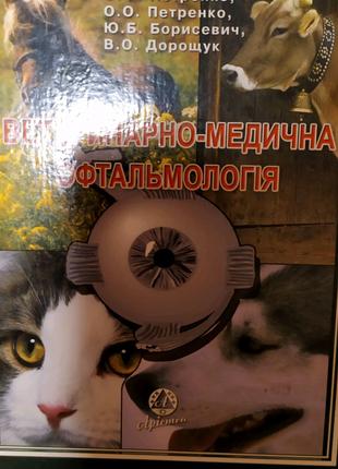 Ветеринарная медицинская офтальмология! Книги по ветеринарии