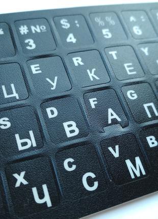 Пластиковые надежные наклейки русские буквы на клавиатуру ноутбук