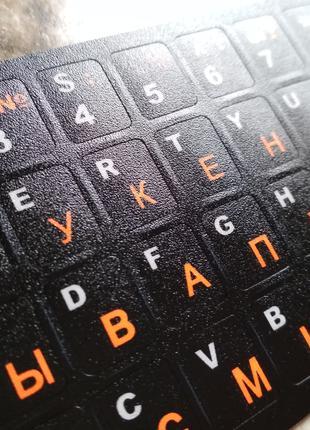 Наклейки на клавиатуру русские буквы алфавит наклейки на ноутбук