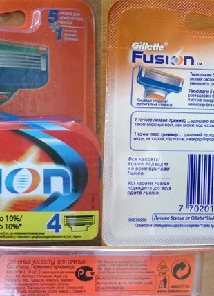 Картриджи касеты лезвия леза Gillette (Жилет) Fusion 4шт оригінал