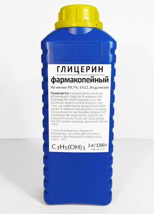 Глицерин Фармакопейный 99,7%, Пищевой, Индонезия 1л / 1260г