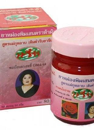 Тайский Бальзам Hamar Osoth С Розовым Маслом Для Растирания 50 Гр