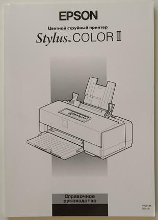 Цветной принтер EPSON Stylus Color II комплект инструкций
