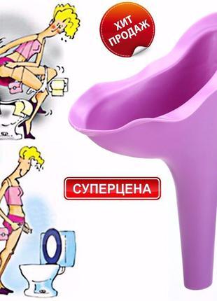 Воронка-писсуар для женщин силиконовый портативный уринатор писсу