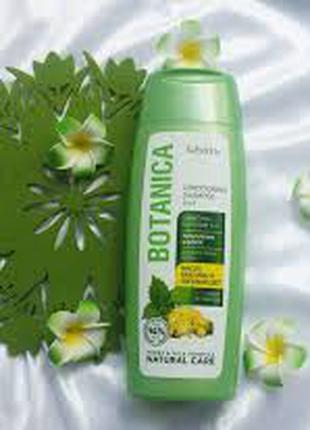 Шампунь-бальзам 2 в 1 «укрепление и блеск» для всех типов волос