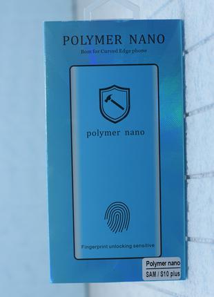 Защитная нано полимерная пленка стекло гидрогель Samsung S10 Plus