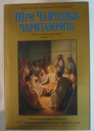 Чайтанья Чаритамрита Мадхйалила том 2 - книга нектара Прабхупады