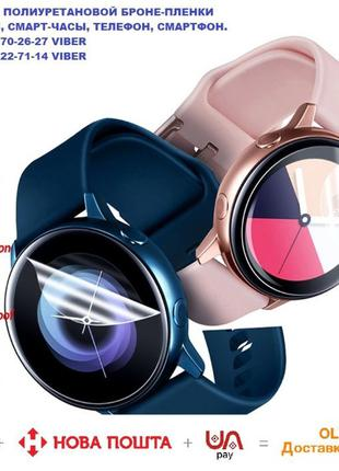 Броне пленка apple / samsung watch 2 3 4 active 2 gear s s2 s3...