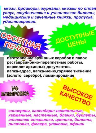 Продаем действующую типографию