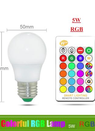 Лампа 5W RGB LED Е27 светодиодная цветная с пультом