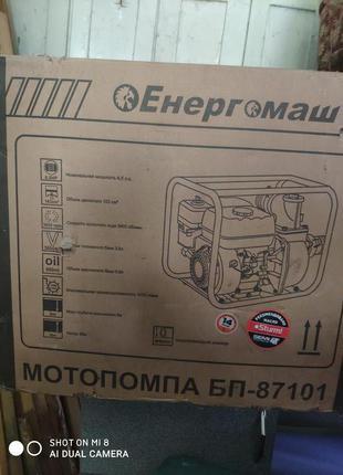 Мотопомпа Энергомаш БП-87101