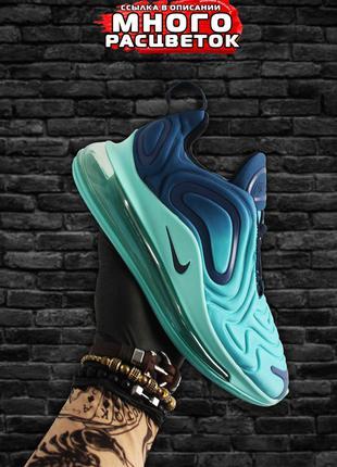 Красивые женские кроссовки Nike Найк 720, ТОП качество, 36-45