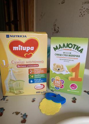 Детское питание Малютка 1 milupa 1