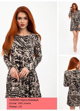 Черно-бежевое платье-туника с принтом