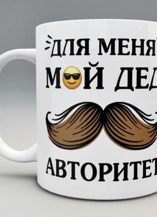🎁подарок чашка любимому деду/ дедушке