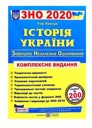 ЗНО з історії України 2020