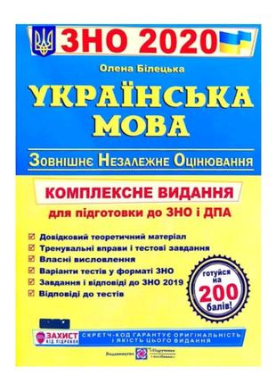 ЗНО з української мови 2020