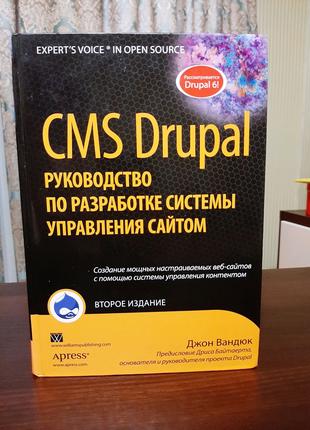 CMS Drupal -50% Руководство по разработке системы управления сайт
