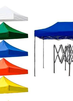 Торговый шатер палатка намет 2х2, 3х3, 3х4.5, 3х6