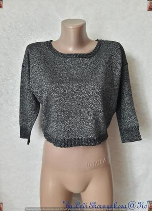 Новая укороченная кофта/джемпер/свитер с люрексной серебристой...