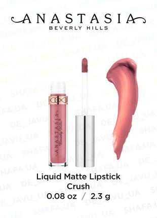 Жидкая матовая помада anastasia beverly hills liquid lipstick ...