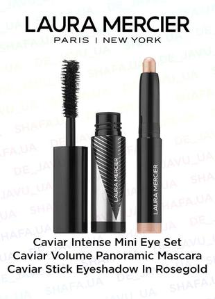 Набор laura mercier intense mini eye set : тушь caviar и тени ...