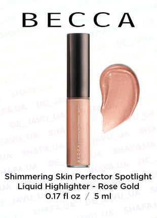 Хайлайтер - крем becca shimmering skin perfector spotlight rose