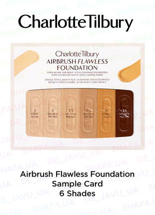 Тональный крем charlotte tilbury airbrush flawless foundation ...