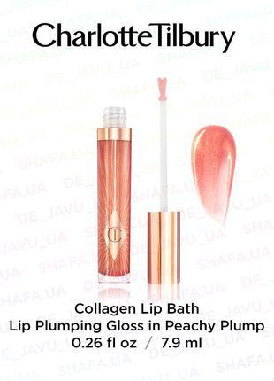 Блеск для увеличения объема губ charlotte tilbury collagen lip...