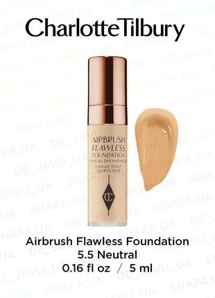 Тональный крем charlotte tilbury airbrush flawless foundation