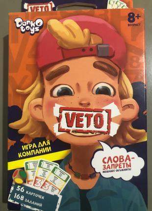 VETO- увлекательная карточная настольная игра для веселой компани