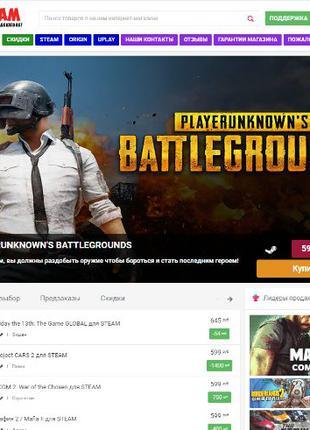 Сайт, интернет-магазин цифровых товаров (игр) . Продажа Steam,...