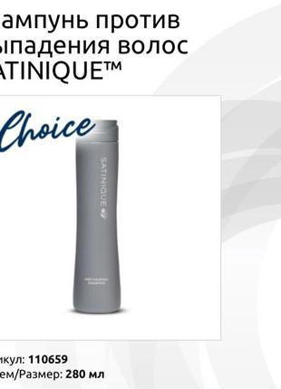 Шампунь и кондиционер против выпадения волос Satinique
