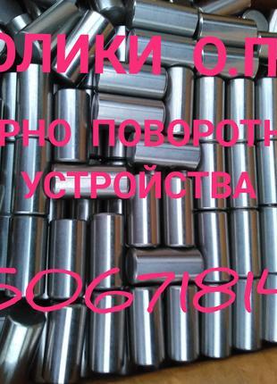 Ролики для опорно-поворотного устройства ОПУ-7