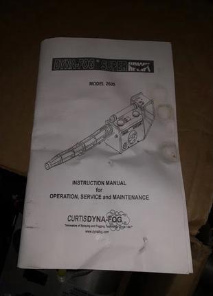 Curtis DynaFog Superhawk генератор гор тумана обработка COVID-19